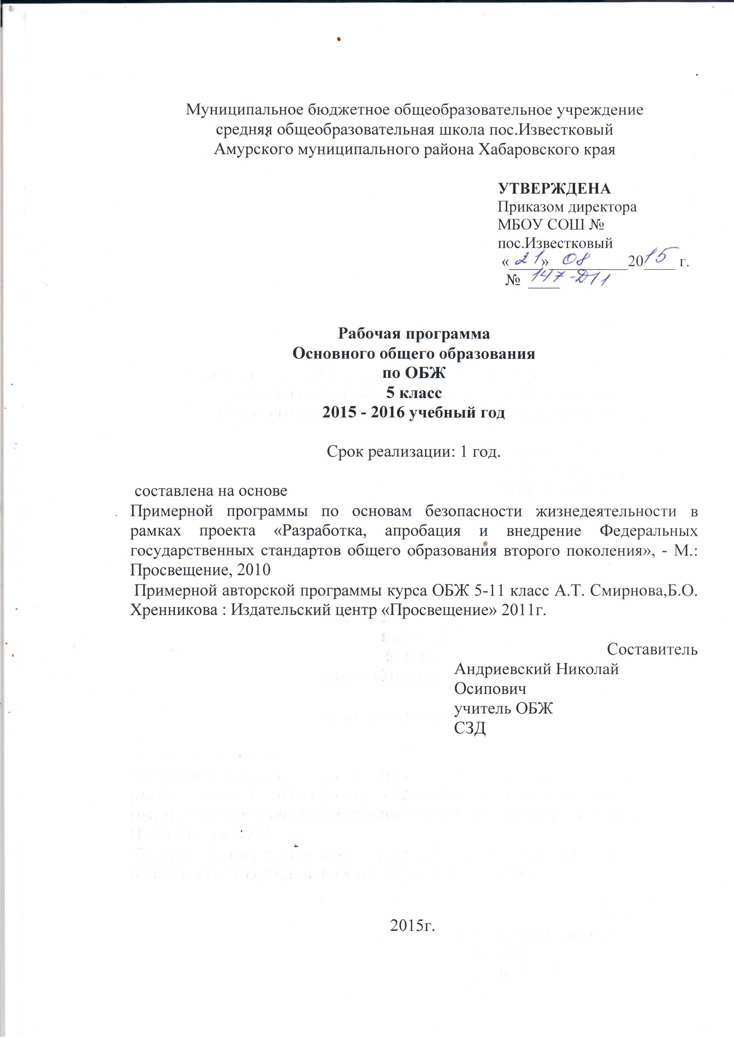 Рабочая программа по русскому языку в 5 классе на основе фгос второго поколения
