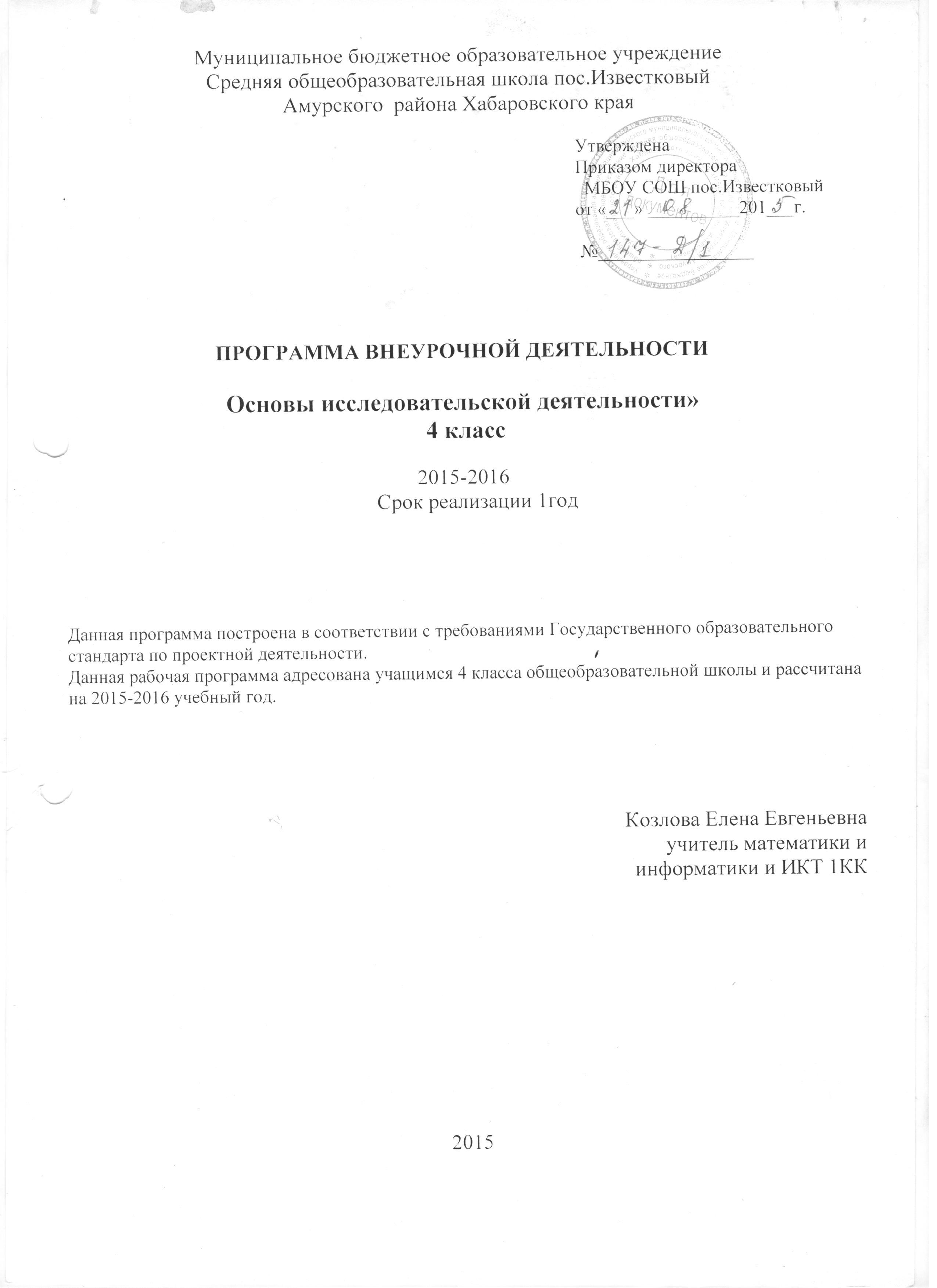 Сборник программ внеурочной деятельности школа 2100 скачать